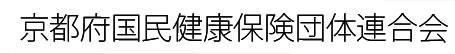 京都府国民健康保険団体連合会